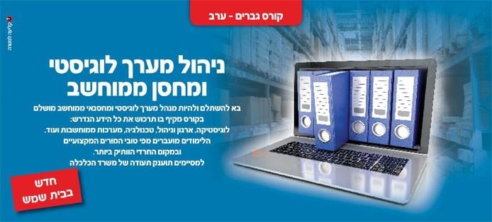 ניהול מחסן ממוחשב - בית שמש
