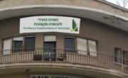 המרכז החרדי - חיפה